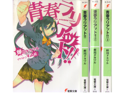 Takamaru Semikawa [ The Youthful Lariat v.1-3 ] Light Novel JP