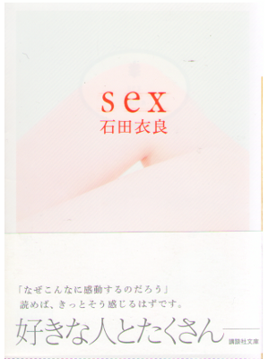 Ira Ishida [ sex ] Fiction / JPN / 2012