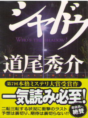 Shusuke Michio [ Shadow ] Fiction / JPN