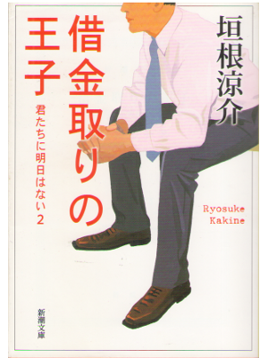 Ryosuke Kakine [ Shakkin tori no ouji ] Fiction JPN