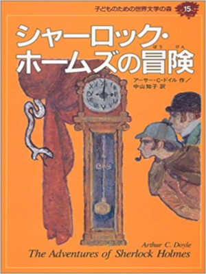 Arthur Conan Doyle [ The Adventures of Sherlock Holmes ] Kids JP