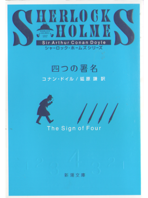 Conan Doyle [ Sign of four, The ] Fiction JPN edit