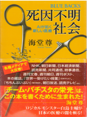 Takeru kaido [ Shiin Fumei Shakai ] Non Fiction / JPN