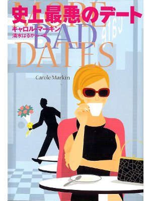 Carole Markin [ More Bad Dates ] Fiction JPN edit.