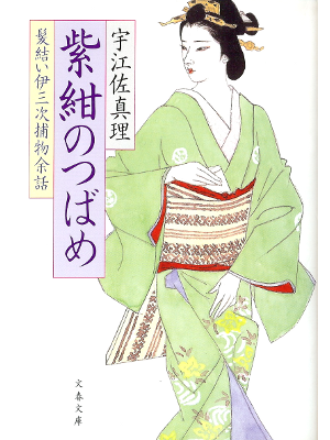 Mari Ueza [ Shikon no Tsubame ] Historical Fiction JPN