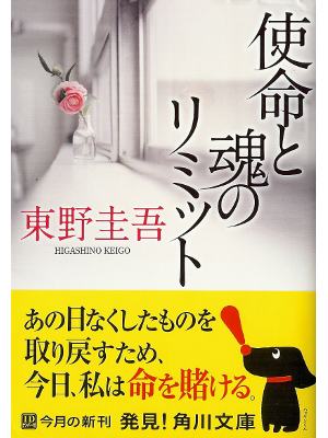 Keigo Higashino [ Shimei to Tamashii no Limit ] Fiction JPN