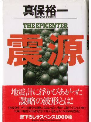 Yuichi Shinpo [ The Epicenter -SHINGEN- ] Fiction, Japanese