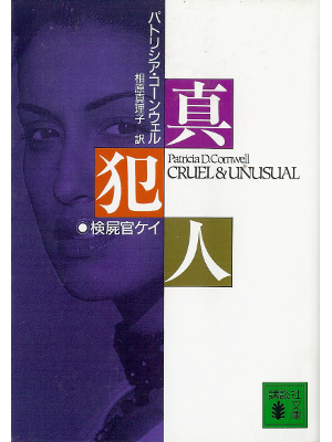 Patricia Cornwell [ Cruel & Unusual ] Fiction JPN edit.