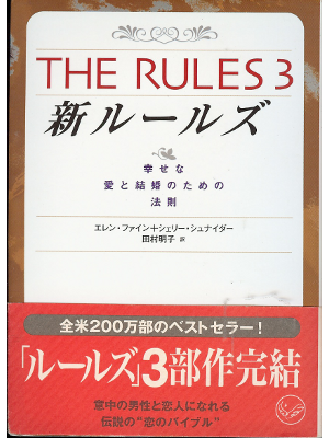 Ellen Fein, Sherrie Schneider [ The Rules 3 ] Love & Life, JPN