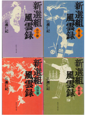 Yoshinori Hirose [ Shinsengumi Fuunroku Set of 4 ] Fiction / JPN