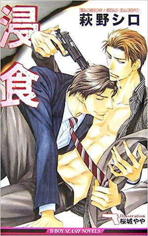 Shiro Hagino [ EROSION ] Boys Love Novel JPN