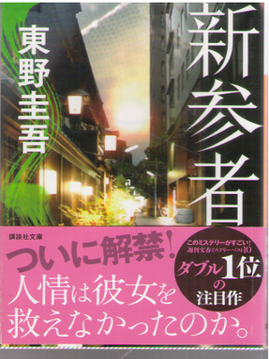 Keigo Higashino [ Shinzanmono ] Fiction / JPN