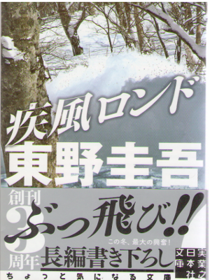 Keigo Higashino [ Shippu Rondo ] Fiction / JPN