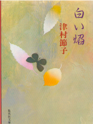 Setsuko Tsumura [ Shiroi En ] Fiction JPN Bunko 1983