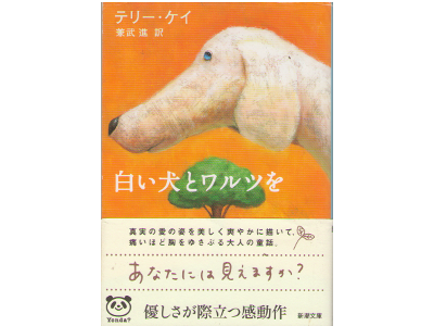 Terry Kay [ To dance with the white dog ] Novel, JPN