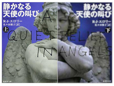 R.J.Ellory [ A Quiet Belief In ANgels ] Fiction JPN Bunko