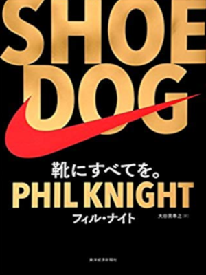 Phil Knight [ SHOE DOG ] Non Fiction JAPANESE