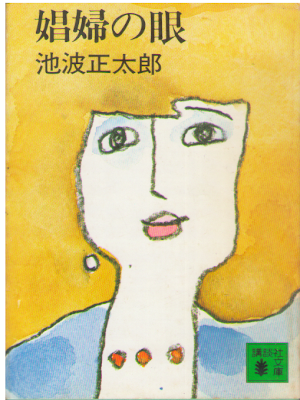 Shotaro Ikenami [ Shofu no Me ] Fiction JPN Bunko 1981