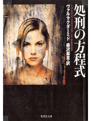 Val McDermid [ Place of Execution, A ] Fiction JPN edit.