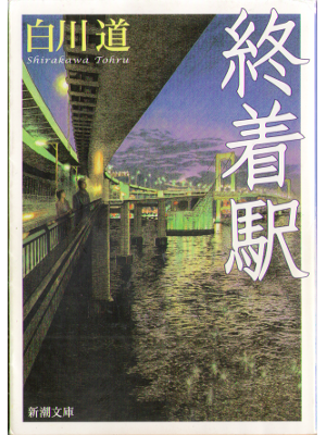 Tohru Shirakawa [ Shuchakueki ] Fiction, JPN