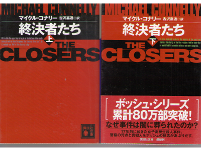 Michael Connelly [ The Closers vol.1-2 ] Fiction / JPN