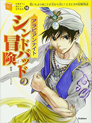 Chizuru Mio [ The Arabian Nights: Adventures of Sinbad ] Kids JP