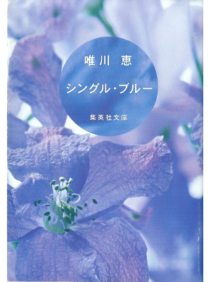 Kei Yuikawa [ Single Blue ] Love JPN
