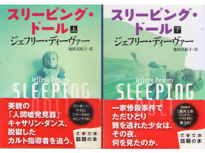Jeffery Deaver [ Sleeping Doll ] Fiction JPN Bunko