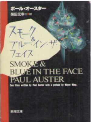 Paul Auster [ Smoke & Blue In The Face ] Fiction JPN Bunko