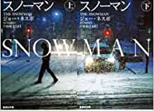 Jo Nesebo [ The Snowman ] Fiction JPN Bunko