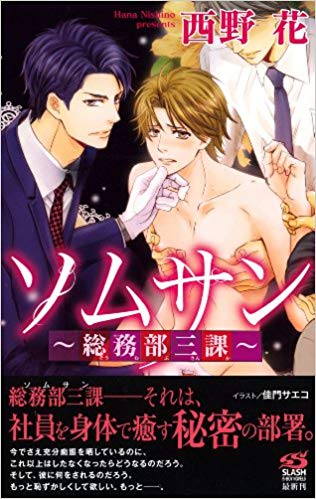 Hana Nishino [ Somusan ] Boys Love Novel JPN