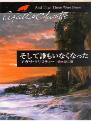 Agatha Christie [ And Then Three Were None ] Fiction JPN