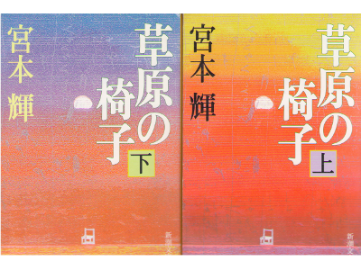 Teru Miyamoto [ Sougen no Isu vol.1&2 ] Fiction / JPN