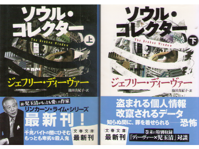 Jeffery Deaver [ The Broken Window ] Fiction JPN Bunko