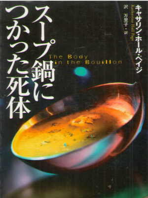 Katherine Page [ The Body in the Bouillon ] Fiction JPN Bunko
