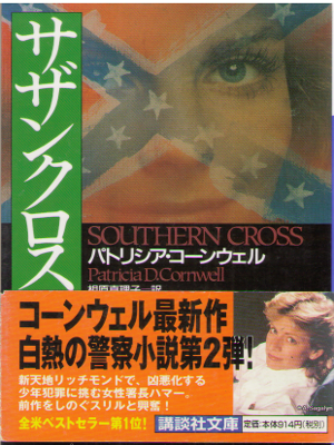 Patrcia D. Cornwell [ SOUTHERN CROSS ] Fiction / JPN