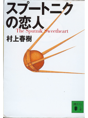 Haruki Murakami [ The Sputnik Sweetheart ] Fiction JPN