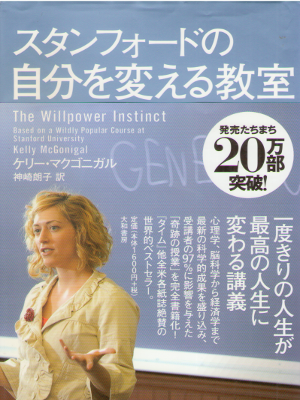 the willpower instinct by kelly mcgonigal pdf