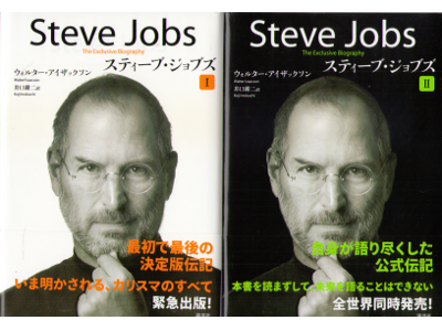 Walter Isaacson [ Steve Jobs The Exclusive Biography ] JPN HB