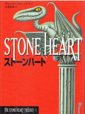 Charlie Fletcher [ Stone Heart - Stone Heart Trilogy 1 ] HB