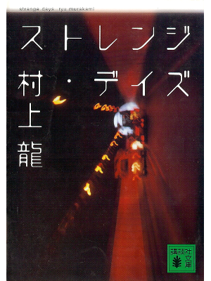 Ryu Murakami [ Strange Days ] Fiction JPN