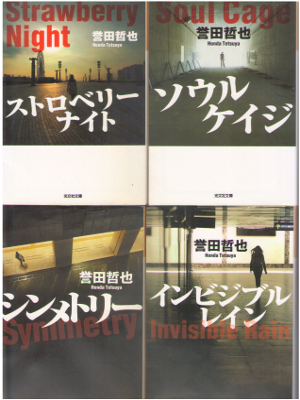 tetsuya Honda [Strawberry Night Series Set of 4 ] Fiction JPN