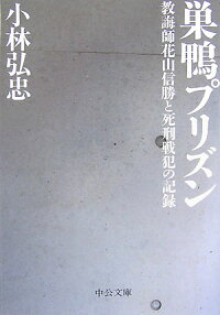 Hirotada Kobayashi [ Sugamo Prison ] Non Fiction War JPN Bunko