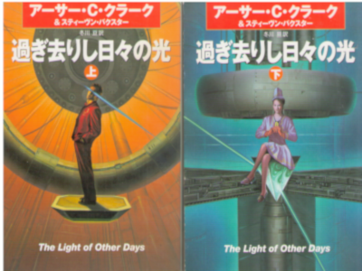 Arthur C. Clarke [ The Light Of Other Days ] Fiction JPN Bunko
