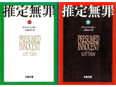 Scott Turow [ Presumed Innocent ] Fiction JPN edit.