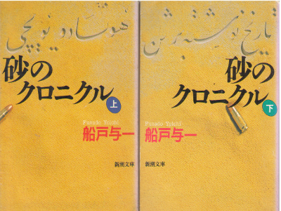 Yoichi Funato [ Suna no Cronicle v.1+2 ] Fiction / JPN