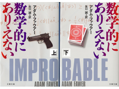 Adam Fawer [ Improbable ] Fiction JPN edit.