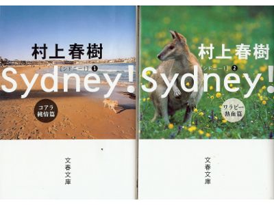 Haruki Murakami [ Sydney! 1&2 set ] Travel JPN