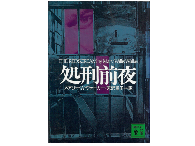 Mary Willis Walker [ The Red Scream ] Fiction JPN edit.