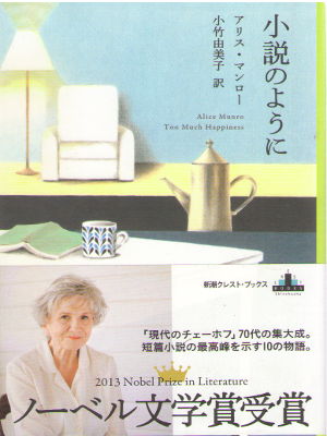 Alice Munro [ Too Much Happiness ] Fiction / JPN